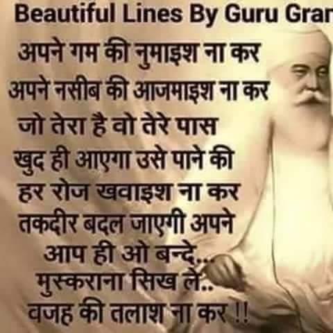 beautiful lines from guru granth sahib