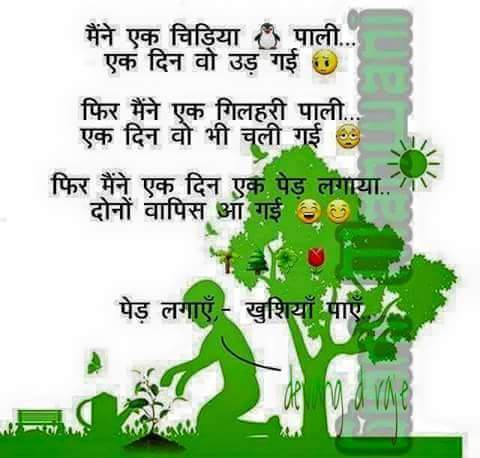 Nice Poem On Planting More Trees