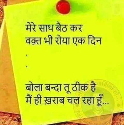 Hindi Quote For When You Are Having A Bad Time Lol Baba