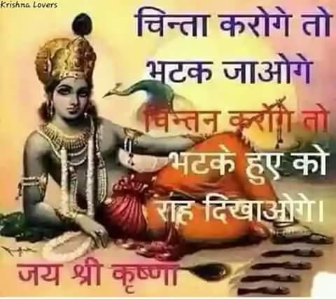 Jai Shree Krishna In Hindi